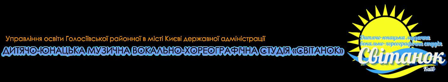 """Студія """"Світанок"""""""
